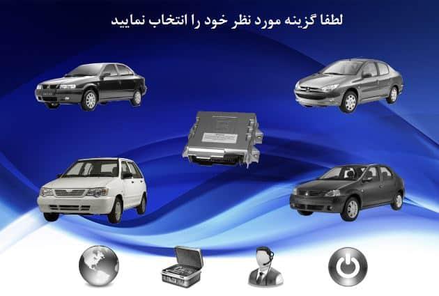 منو اصلی نرم افزار سیستم های الکتریکی خودرو