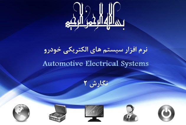ویدیو معرفی نرم افزار سیستم های الکتریکی خودرو