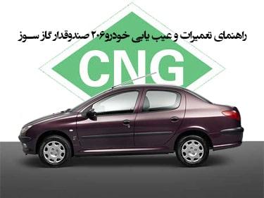 راهنمای تعمیرات و عیب یابی خودرو۲۰۶ صندوقدار گاز سوز