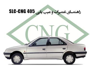راهنمای تعمیرات و عیب یابی ۴۰۵ SLC-CNG SAX500