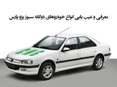 معرفی و عیب یابی انواع خودروهای دوگانه سوز پژو پارس