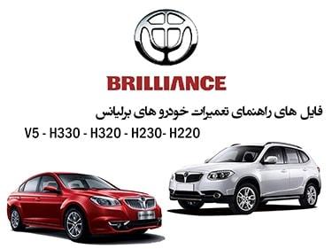 فایل های راهنمای تعمیرات خودروهای برلیانس H220 -H230 - H320 - H330 - V5