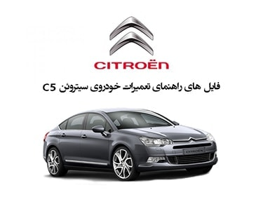 فایل های راهنمای تعمیرات خودروی سیتروئن C5