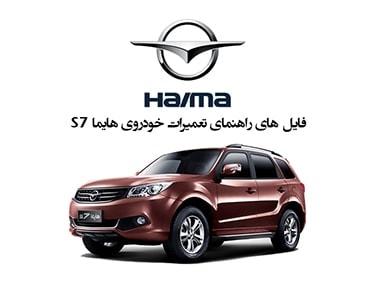 فایل های راهنمای تعمیرات خودروی هايما S7