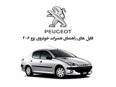 فایل های راهنمای تعمیرات خودروی پژو 206