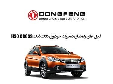 فایل های راهنمای تعمیرات خودروی دانگ فنگH30 CROSS