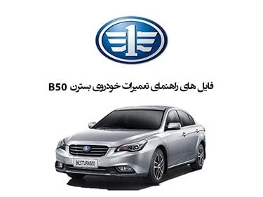 فایل های راهنمای تعمیرات خودروی بسترن آسا B50