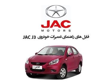 فایل های راهنمای تعمیرات خودروی جک JAC J3