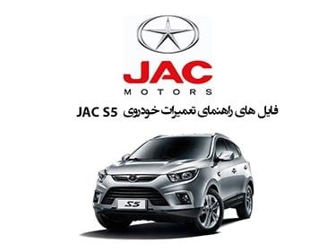 فایل های راهنمای تعمیرات خودروی جک JAC S5