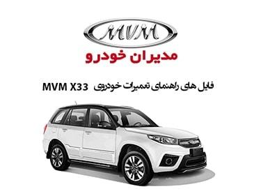 فایل های راهنمای تعمیرات خودروی MVM X33