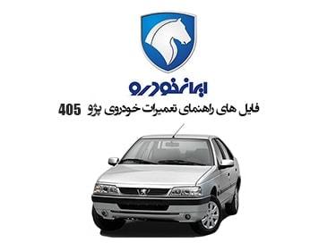 فایل های راهنمای تعمیرات خودروی پژو 405