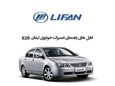 فایل های راهنمای تعمیرات خودروی لیفان 620