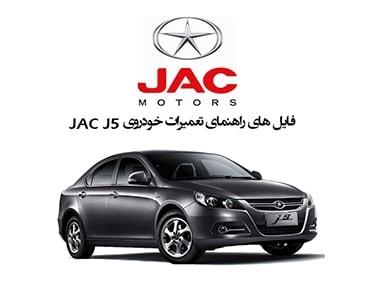 فایل های راهنمای تعمیرات خودروی جک JAC J5