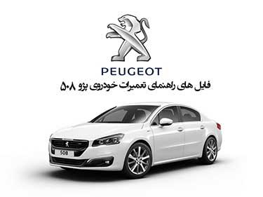 فایل های راهنمای تعمیرات خودروی پژو 508