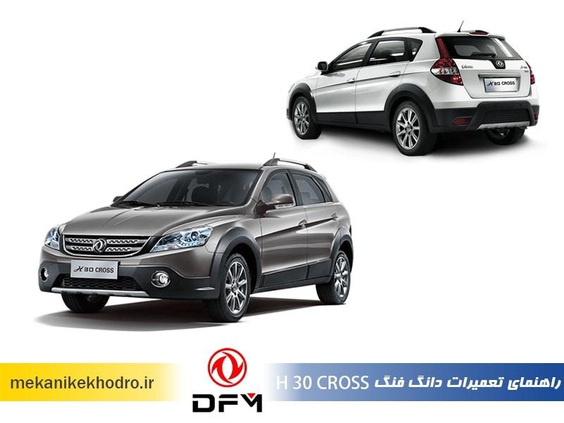 دانلود راهنمای تعمیرات خودروی دانگ فنگ H30 CROSS