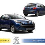 دانلود راهنمای تعمیرات خودروی پژو 207i