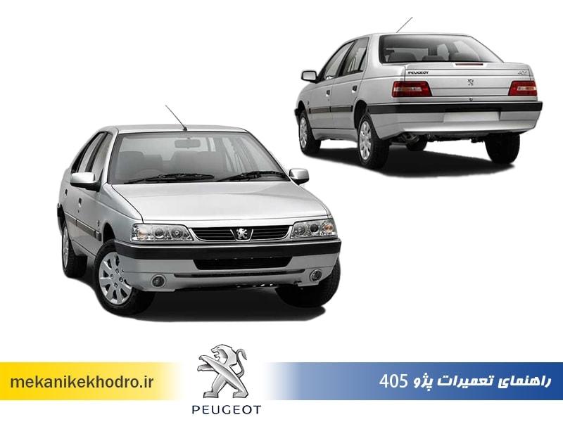 دانلود فایل های راهنمای تعمیرات خودروی پژو ۴۰۵