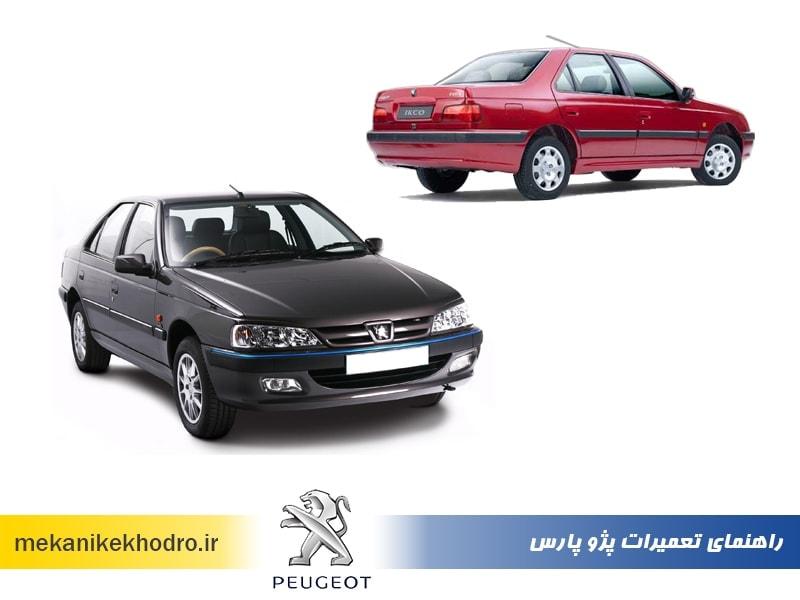 Peugeot Pars LX Workshop Manual min - لیست محصولات