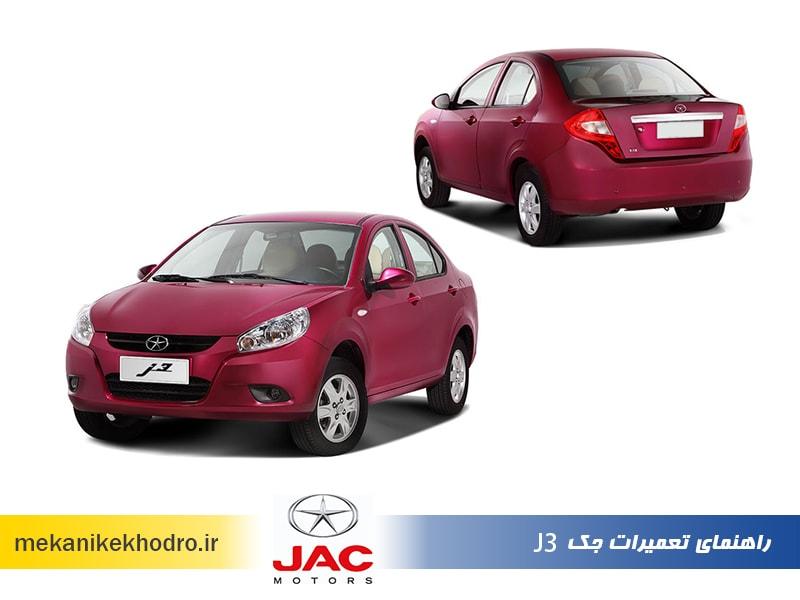 دانلود راهنمای تعمیرات خودروی جک JAC J3