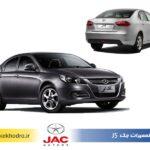 دانلود راهنمای تعمیرات خودروی جک JAC J5