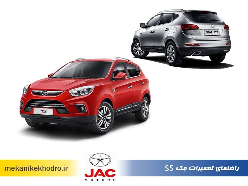 دانلود راهنمای تعمیرات خودروی جک JAC S5
