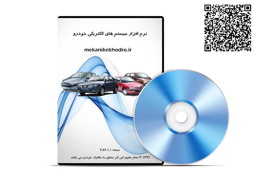 نرم افزار سیستم های الکتریکی خودرو
