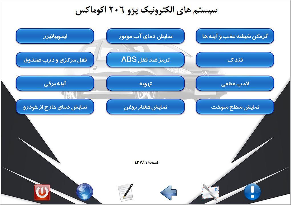 نرم افزار سیستم های الکترونیک پژو 206 اکوماکس
