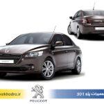 دانلود راهنمای تعمیرات خودروی پژو 301