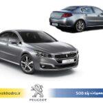 دانلود راهنمای تعمیرات خودروی پژو 508